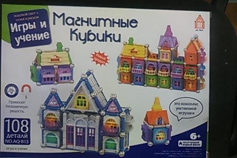 """Магнитный конструктор магнитные кубики """"Построй свой дом"""" 108 деталей"""
