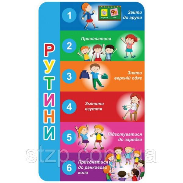 Стенд Рутины для детского сада (синий)