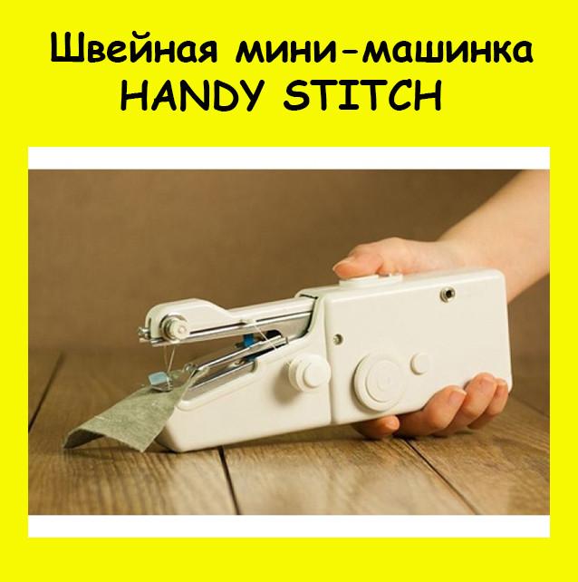 Швейная мини-машинка HANDY STITCH