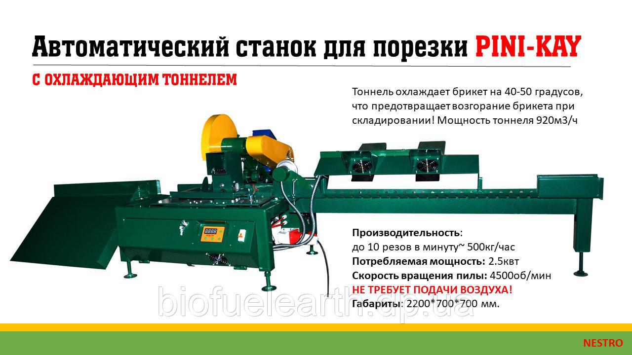 Автоматический торцовочный станок для брикета