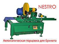 Станок для нарезки брикета, Торцовка брикета., фото 1