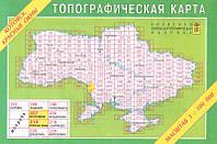 Карта топографическая районов: Котовск, Красные Окны 1:100000 (207/218)