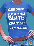 """Печать на футболках  """"Девочки красивее"""""""