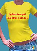 """Печать на футболках  """"Девочка всегда права"""", фото 1"""