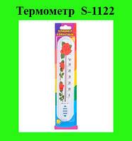 Термометр  S-1122