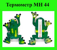 Термометр МН 44