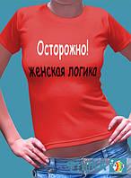 """Печать на футболках """"Осторожно"""""""