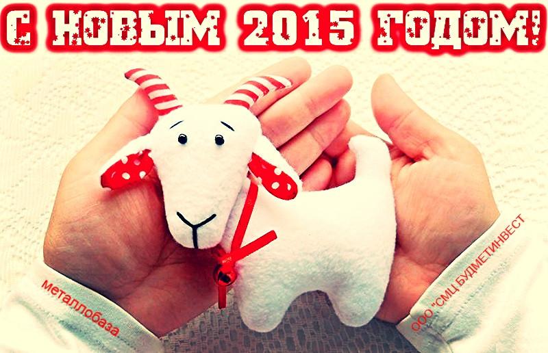 С НАСТУПАЮЩИМ НОВЫМ 2015 ГОДОМ И РОЖДЕСТВОМ ХРИСТОВЫМ!!!