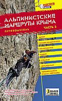 Путеводитель «Альпинистские маршруты Крыма» Часть 3