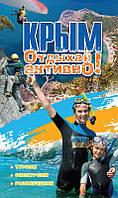 Книга «Крым. Отдыхай активно!» (2012 г.)