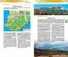 Книга «Крым. Отдыхай активно!» (2012 г.), фото 2
