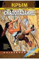 Книга «Крым. Скалолазание. Гайдбук» 2-е изд. (2013г.)