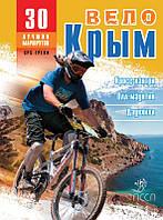 Книга «ВелоКрым. 30 лучших маршрутов, GPS-треки» (2012 г.) , фото 1