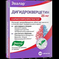 Дигидроквертетин для улучшения кровообращения Эвалар, 20таб
