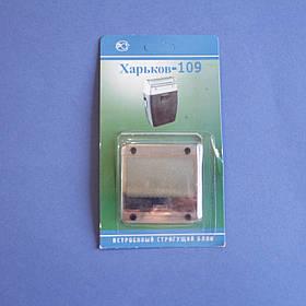 Сетка для бритья Харьков-109
