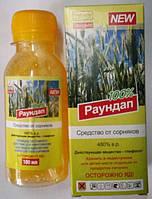 Эффективный ситемный гербицид Раундап средство для борьбы со всеми видами сорняков, флакон 100 мл