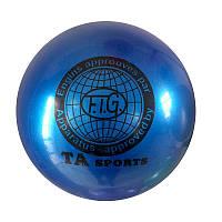 Мяч для художественной гимнастики, д-19см. Цвет синий, матовый.TA Sport.