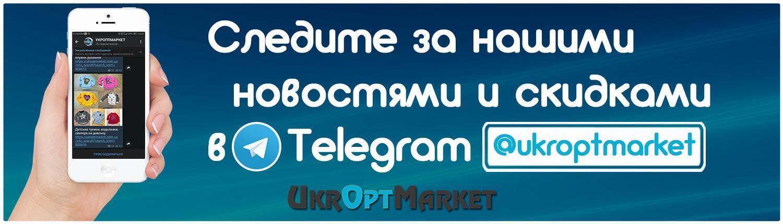 УкрОптМаркет - оптовый интернет магазин в Одессе 7 км e7334e62064f7