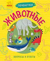 Булгакова А.К. Почемучки. Животные