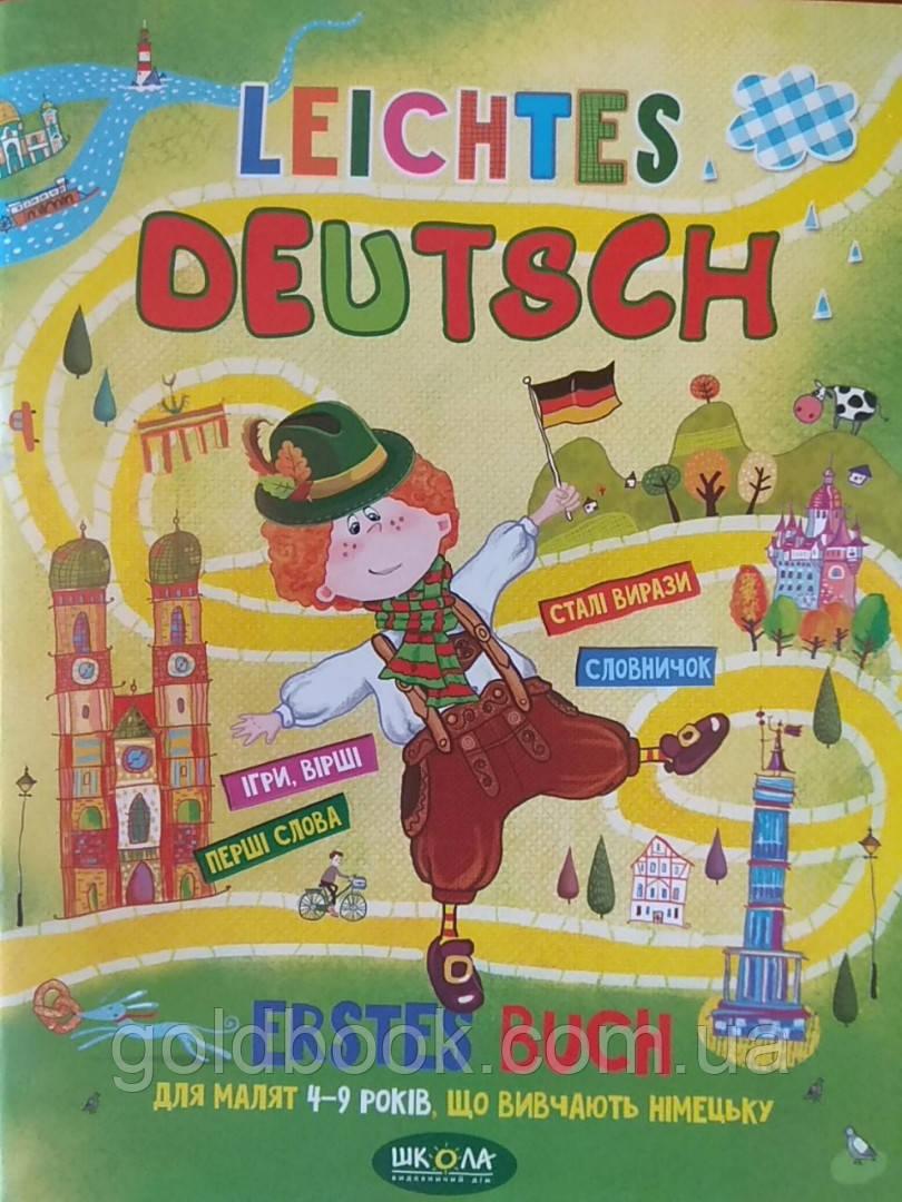 "Німецька мова. Зошит 4 -9 років. ""Leichtes deutsch"" erstes buch."