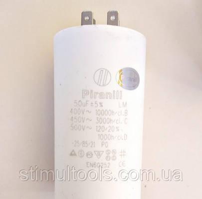 Конденсатор 50 мкФ (uF) 450 V