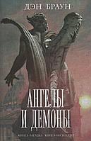Ангелы и демоны (книга-загадка). Дэн Браун