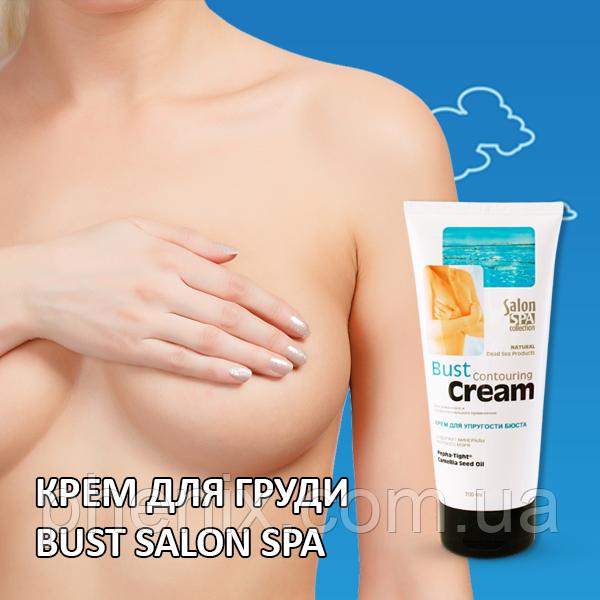Оригинальный крем для бюста Bust Contouring Cream. Натуральный состав!