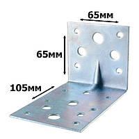 Уголок усиленный крепежный 105х65х65 (2мм.)