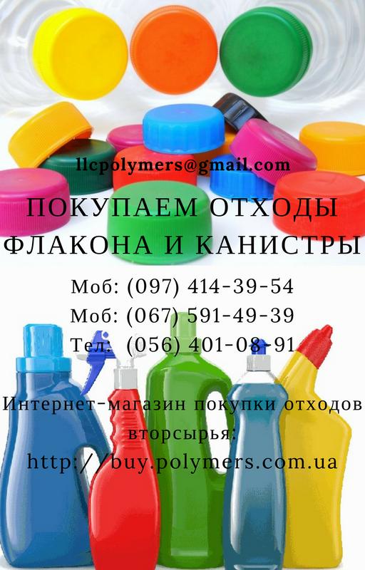 Покупаем отходы полимеров: канистру, флакон HDPE, ПП, ПС, ПНД