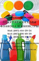 Покупаем отходы полимеров: канистру, флакон HDPE, ПП, ПС, ПНД, фото 1