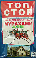Топ - Стоп 50 гр