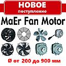 НОВОЕ ПОСТУПЛЕНИЕ! Осевые вентиляторы MaEr Fan Motor