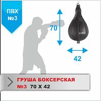 Груша боксерська №3 пвх, 15-20 кг