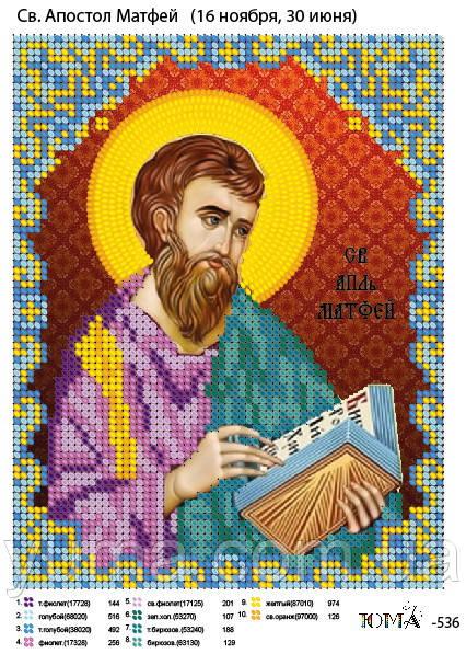 Св. Апостол Матвей