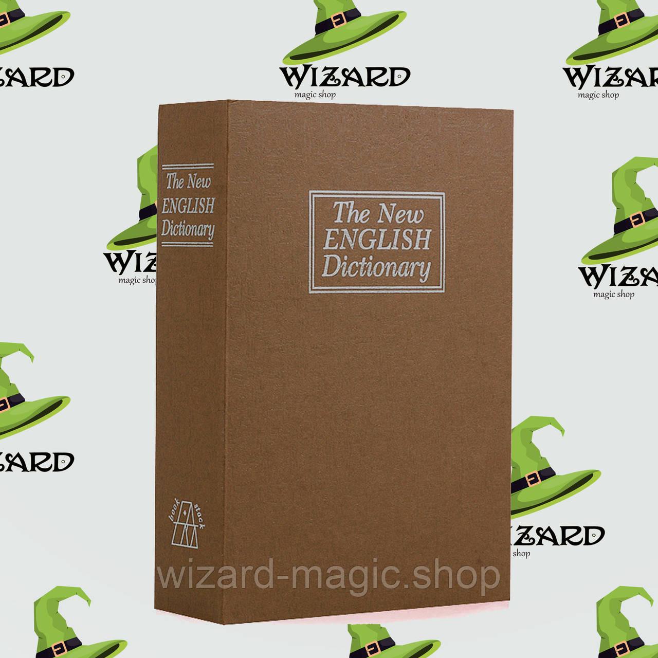 Книга сейф (11см) Словарь коричневый