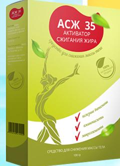 АСЖ 35 - Активатор сжигания жира