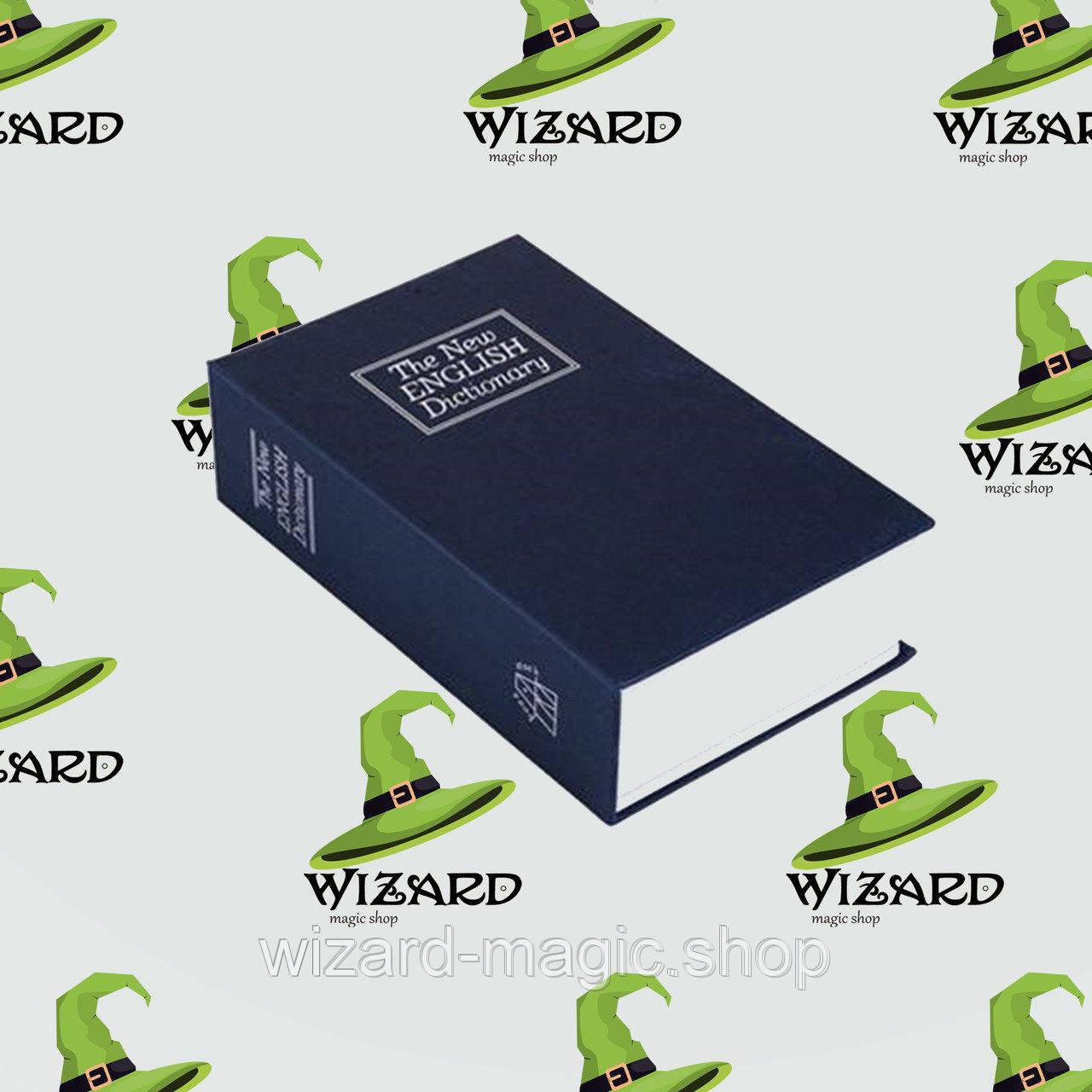 Книга сейф (18см) Словарь синий
