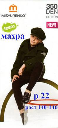 Гамаши для подростков зимние на махре р 22 рост 140-146, фото 2