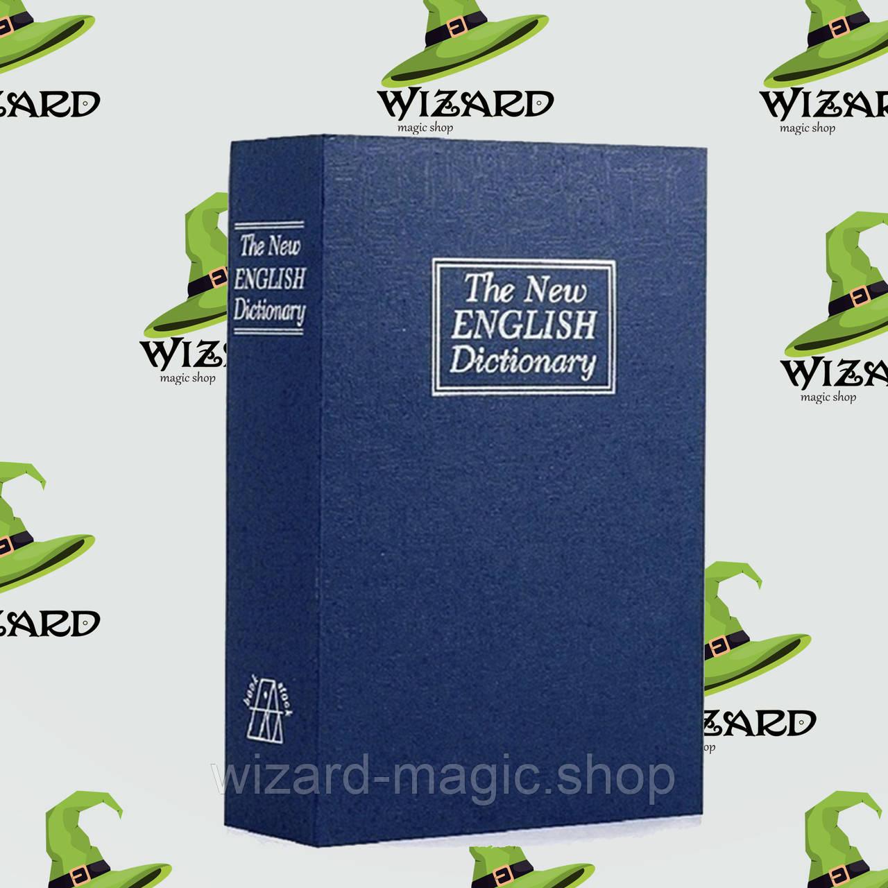 Книга сейф (24см) Словарь синий