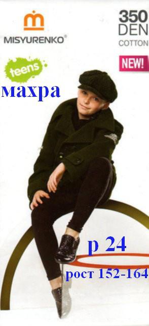 Гамаші для підлітків зимові на махре р 24 рост152-164