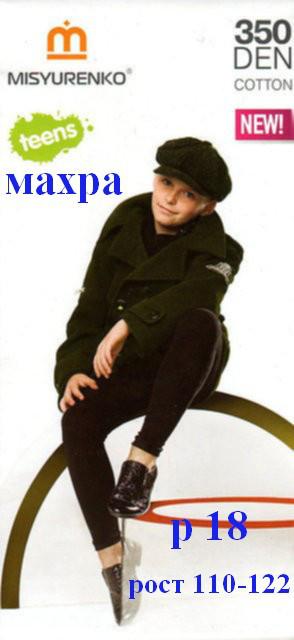 Гамаши для подростков зимние на махре р 18 рост 110-122