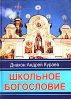 Школьное богословие. Диакон Андрей Кураев