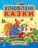 Улюблені казки, фото 1