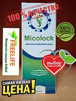 Micolock - Мазь от грибка ног и ногтей (Миколок)