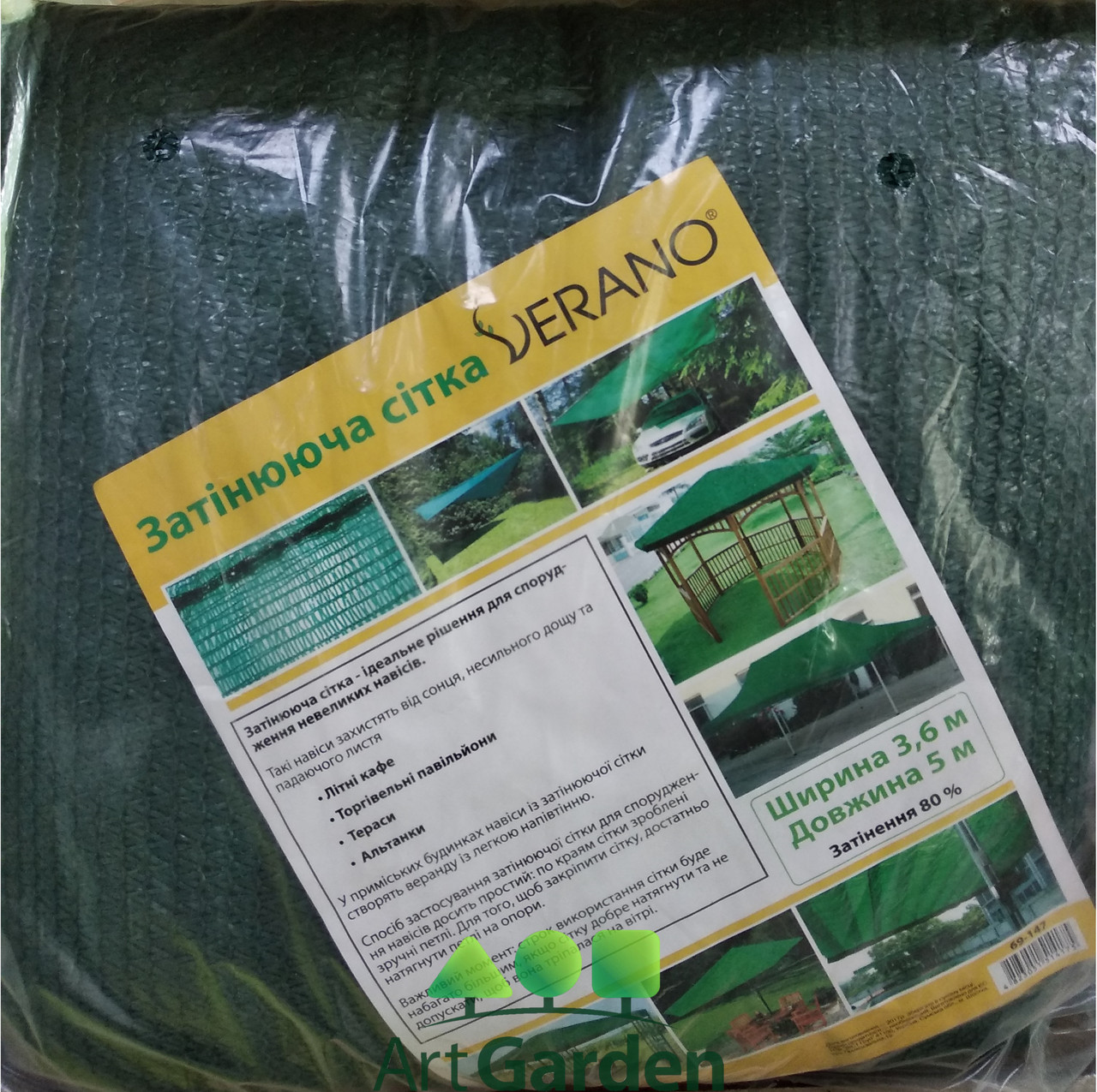 Сітка затінюють 3,6*5м, 80% VERANO