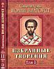 Святитель Иоанн Златоуст. Избранные творения в 2-х томах