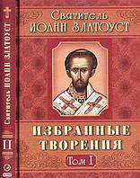 Святитель Иоанн Златоуст. Избранные творения в 2-х томах, фото 1