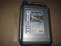 Антифриз синий Standard -40 5л 48021106382