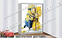 Шкаф - купе МИНЬОНЫ, фото 1