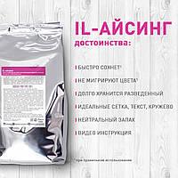 Сухая кондитерская смесь IL-Айсинг 500гр  Россия-06516, фото 1